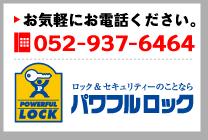 お気軽にお電話ください 052-937-6464