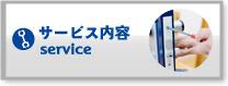 サービス内容 service